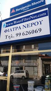 water filtration systems shop